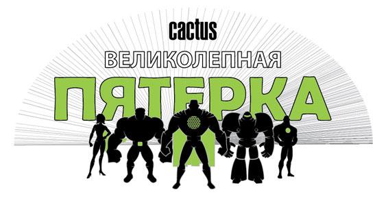 Великолепная пятерка супергероев