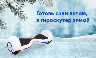 «Готовь сани летом, а гироскутер зимой!»
