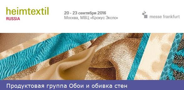 Компания CACTUS примет участие в Международная выставке Heimtextil Russia 2016