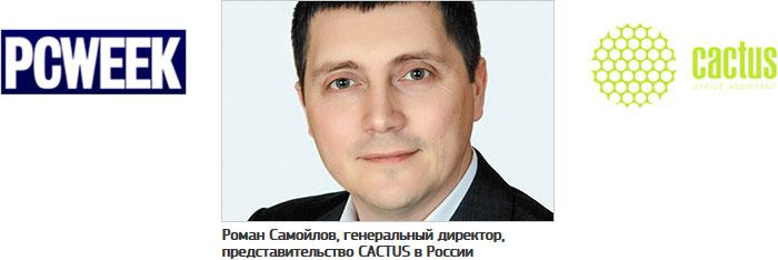 Роман Самойлов, генеральный директор, представительство CACTUS в России
