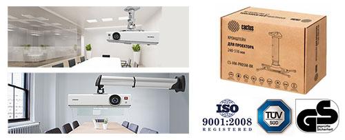 CACTUS  представляет широкий ассортимент кронштейнов для проекторов  и мониторов в категории презентационное оборудование