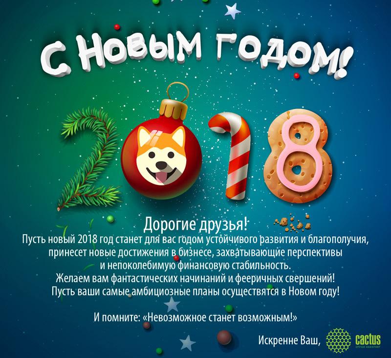 CACTUS поздравляет всех с Новым Годом!