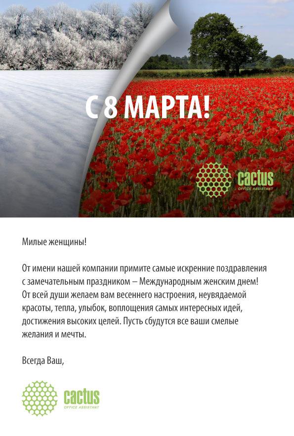 CACTUS поздравляет женщин с Праздником весны - 8 Марта!