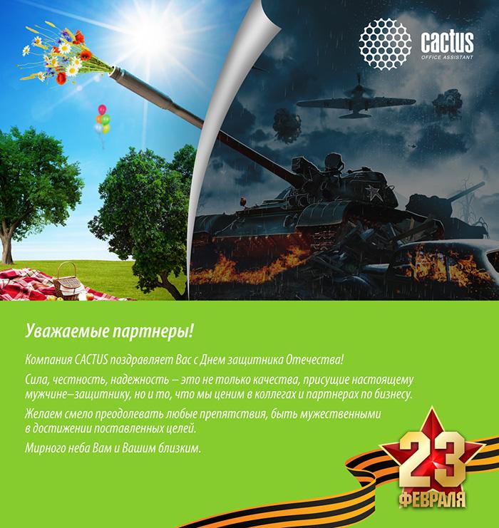 CACTUS поздравляет с Днем защитника Отечества!