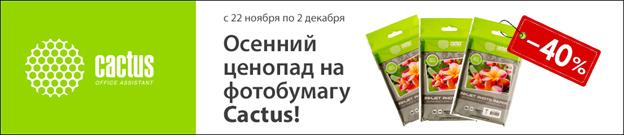 Cactus объявляет о начале акции на фотобумагу