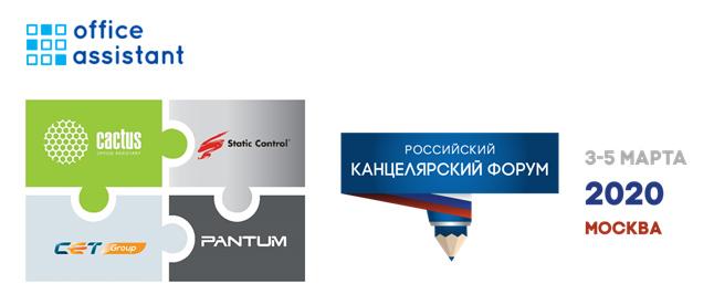 Приглашаем посетить наш стенд на выставке «Российский Канцелярский Форум 2020»