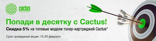 Скидка 5% на топовые модели тонер-картриджей Cactus.