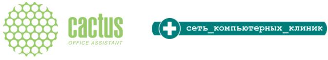 Cactus авторизовал «Сеть компьютерных клиник»